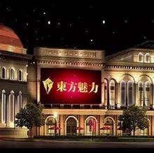 杭州东方魅力